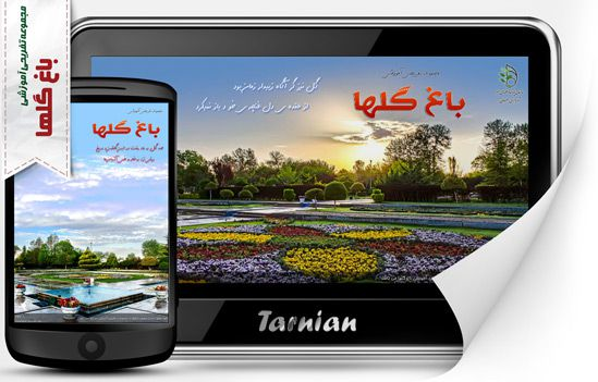 نرم افزار اندروید معرفی باغ گل ها و آشنایی با گیاهان