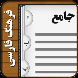 فرهنگ لغت فارسی جامع